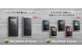 <速報>USB DAC搭載、aptx-HD対応の、新ウォークマンNW-ZX300、遂に国内発表!A40も同時に!