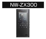 ウォークマンZXシリーズ NW-ZX300