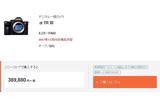 α7RⅢ、ソニーストア価格369,880円+税で、先行予約販売開始。