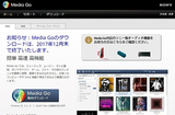「Media Go」インストーラーに脆弱性。Music Center for PCは、アップデート。