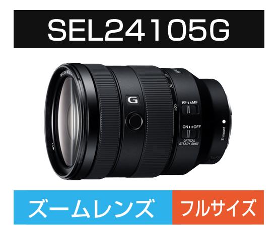 Eマウント用 SEL24105G