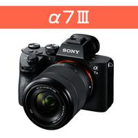 デジタル一眼カメラ α7III