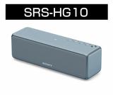 SRS-HG10