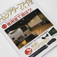 ホームシアターファイルPLUS Vol.3(2020 Winter)発売。当店インストール物件掲載!
