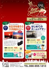 12月21~22日クリスマスセール開催!