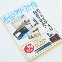 ホームシアターファイルPLUS vol.5 明日発売!
