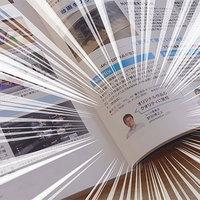 フリーマガジン「VGP受賞製品お買い物ガイド VGP2020 SUMMER」当店で無料配布してます