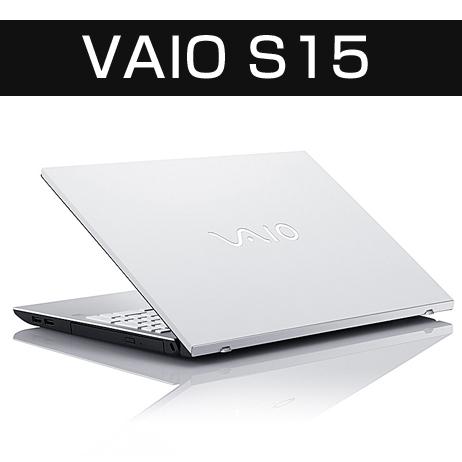 VAIO S15 ホワイト