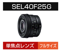 SEL40F25G