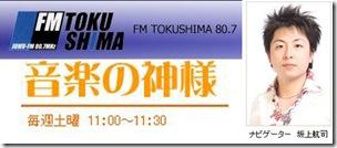 20091005ongakunokamisama1