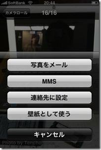 20090713iPhonemail2