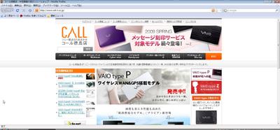 20090209browser3.jpg