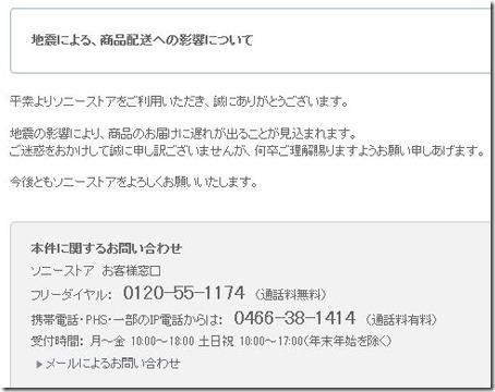 20110312emergency1