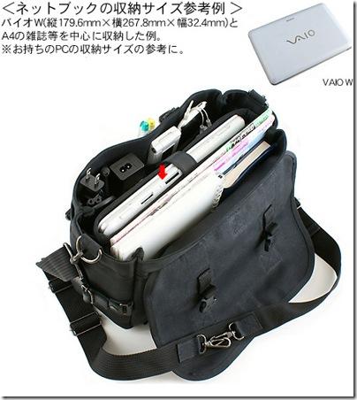 20090922netbookkanzen5