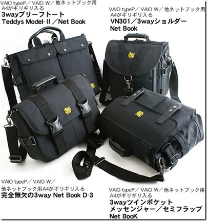 20090922netbook01