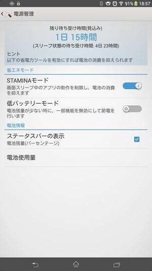 Screenshot_2014-02-01-18-57-26