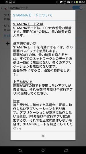 Screenshot_2014-02-01-18-58-03