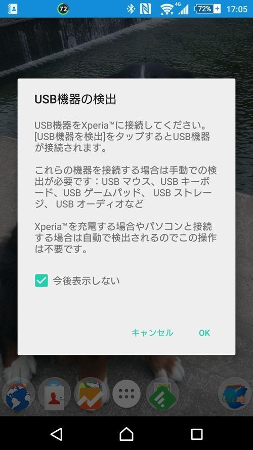 Screenshot_2015-07-20-17-05-26