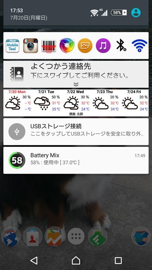 Screenshot_2015-07-20-17-53-35