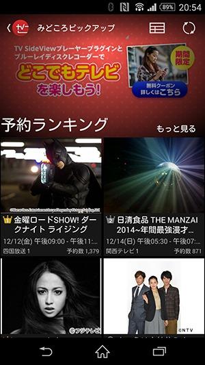 Screenshot_2014-12-09-20-54-17