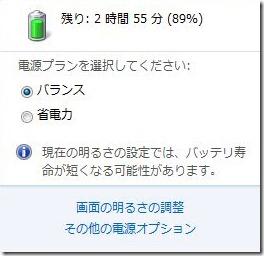 20100605p_battery05