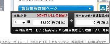 20091106tuyatuyax2