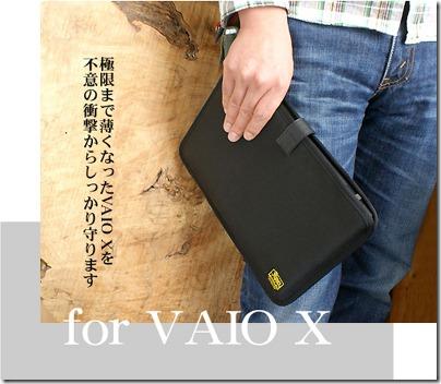 20091025vaioxcase03