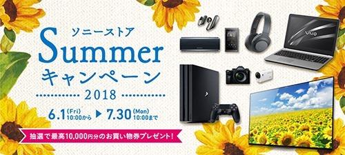 1200_540_summer2018_mainvisual