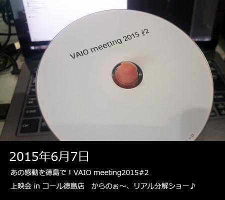 あの感動を徳島で!VAIO meeting2015#2 上映会 in コール徳島店 からのぉ~、リアル分解ショー♪