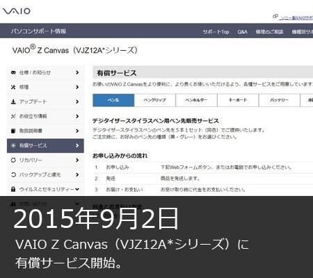 VAIO Z Canvas(VJZ12A*シリーズ)に有償サービス開始。ペン先、ペングリップ、ペンホルダー、キーボード、バッテリー、液晶保護シート。