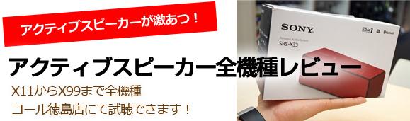 新アクティブスピーカー「SRS-X11、33、55、77、88、99」店頭全機種展示、全機種レビュー