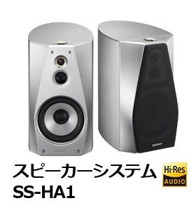 ss-ha3