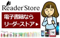 Reader(TM) Store