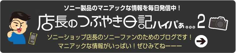 ソニー店長のつぶやき日記ブログ