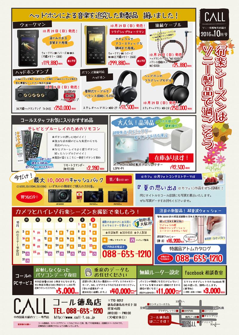 flyer201610.jpg