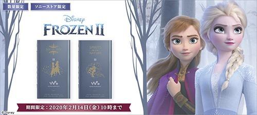 1200_540_a-frozen2winter_mainvisual