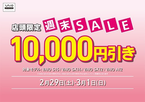 20春-週末SALE-A2ヨコ_e-sony-0229