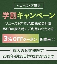 vaio_gakuwari_cp_233_262