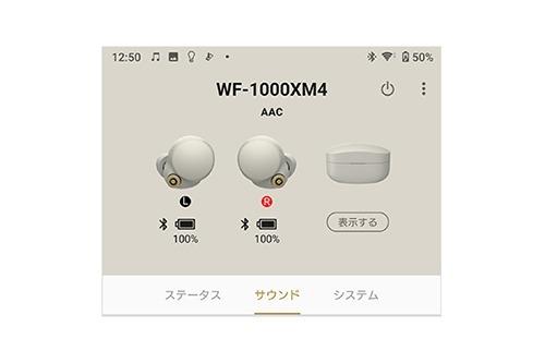 original_WF-1000XM4_011