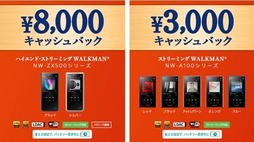 ZX500は8000円、A100は3000円キャッシュバック