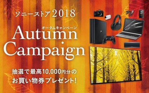 180914_store_campaign_autumn2018_585_365