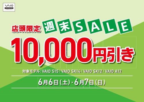 20春-週末SALE-A2ヨコ_e-sony-0521