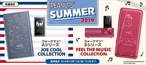 1200_540_a-s-peanuts2019summer_mainvisual