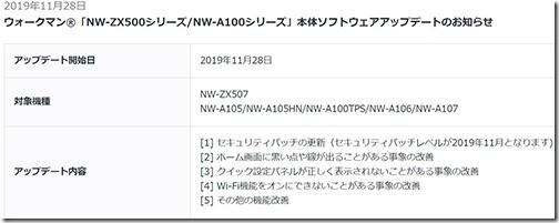 SnapCrab_NoName_2019-11-28_18-5-31_No-00