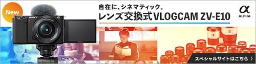 zv-E10_592x148