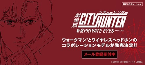 1200_540_a-cityhunter_mainvisual
