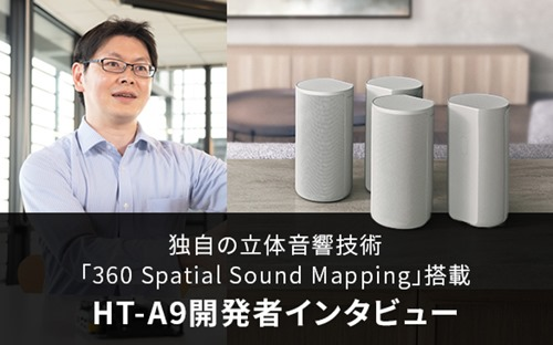 soundbar_developer_a9_585x365