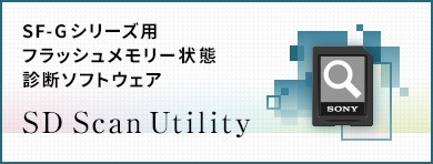 sd_scan_utility