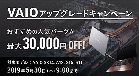 190426_vaio_storage_cp_banner_640-350