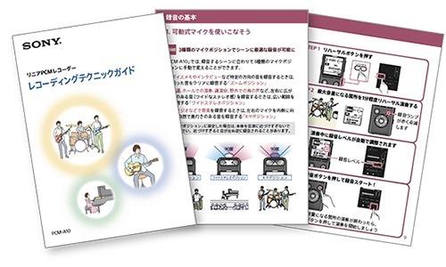 y_PCM-A10_recording_guide